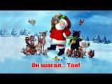 Детские - Шел веселый Дед Мороз